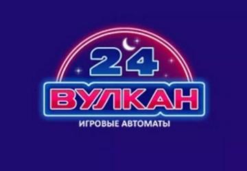 Официальный сайт игровых автоматов на деньги россия с выводом вулкан 24 удар игровой автомат